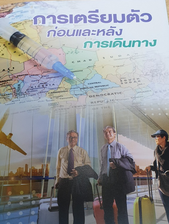 Risk to get malaria in Thailand | Thai Travel Clinic Blog