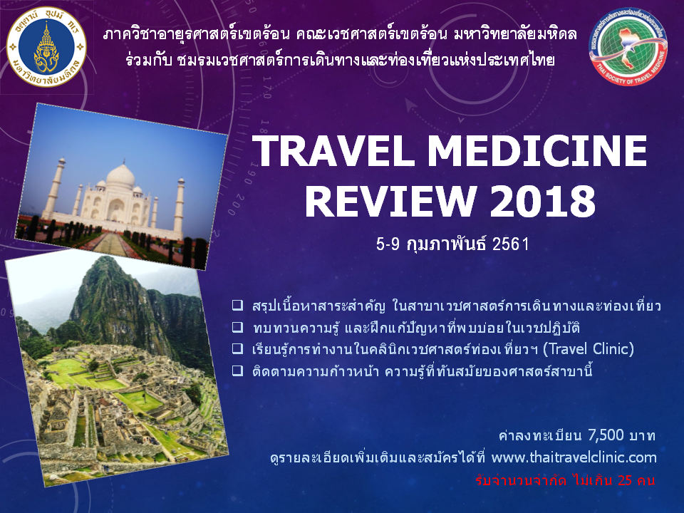 Travel Med Review 2018