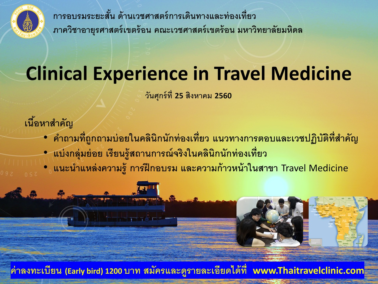 Travelmed course2