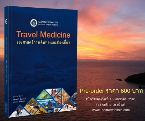 Travel Medicine textbook